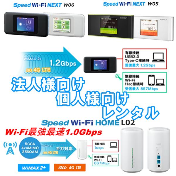 レンタル ワイファイ 日本国内用のWiFiレンタルなら【WiFiレンタル本舗】